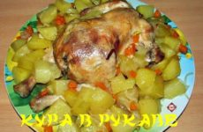 Курица в рукаве с картошкой в духовке