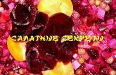 Как приготовить вкусный салат: полезные советы