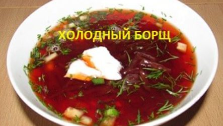 Холодный борщ со свеклой и колбасой