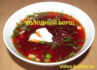 холодный борщ со свеклой и колбасой рецепт