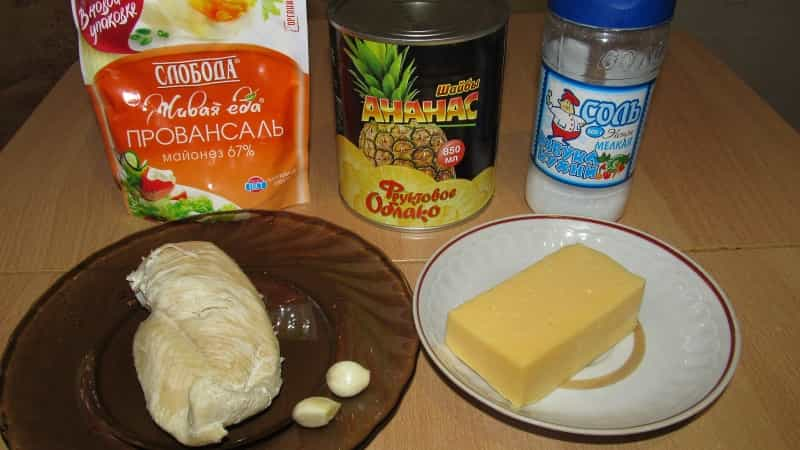 Салат Дамский каприз ингредиенты